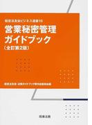 営業秘密管理ガイドブック 全訂第2版 (経営法友会ビジネス選書)