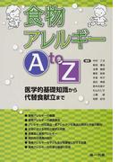 食物アレルギーA to Z 医学的基礎知識から代替食献立まで