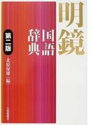 明鏡国語辞典 第2版
