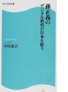 孫正義のデジタル教育が日本を救う (角川SSC新書)(角川SSC新書)