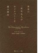 世界の一流有名人がホメオパシーを選ぶ理由 (ホメオパシー海外選書)