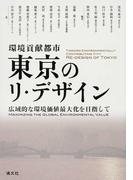 環境貢献都市東京のリ・デザイン 広域的な環境価値最大化を目指して
