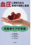 血圧に異常のある患者の理解と看護 (高齢者ケアの常識)