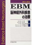 EBM脳神経外科疾患の治療 2011−2012