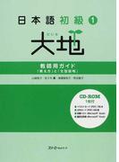 日本語初級1大地教師用ガイド「教え方」と「文型説明」