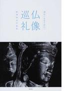 仏像巡礼 湖北の名宝を訪ねて 駒澤琛道写真集