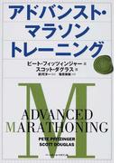アドバンスト・マラソントレーニング