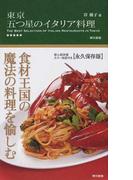 東京五つ星のイタリア料理