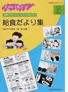 たのしく役立つ!給食だより集 食育マンガ「スクールランチポケット」 (学校給食CD−ROMシリーズ)