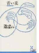 青い麦 (光文社古典新訳文庫)(光文社古典新訳文庫)