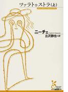 ツァラトゥストラ 上 (光文社古典新訳文庫)(光文社古典新訳文庫)