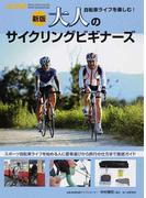 大人のサイクリングビギナーズ 自転車ライフを楽しむ! スポーツ自転車ライフを始める人に愛車選びから旅行の仕方までガイド 新版 (ヤエスメディアムック CYCLE SPORTS)