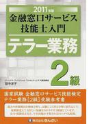 金融窓口サービス技能士入門テラー業務2級 2011年版