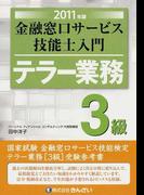 金融窓口サービス技能士入門テラー業務3級 2011年版
