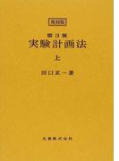 実験計画法 第3版 復刻版 上