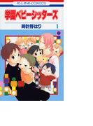 学園ベビーシッターズ(花とゆめCOMICS) 14巻セット(花とゆめコミックス)