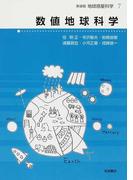 地球惑星科学 新装版 7 数値地球科学