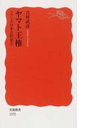 ヤマト王権 (岩波新書 新赤版 シリーズ日本古代史)(岩波新書 新赤版)