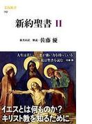 新約聖書 新共同訳 2