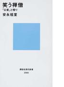 笑う禅僧 「公案」と悟り (講談社現代新書)(講談社現代新書)