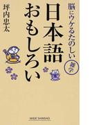 日本語おもしろい 脳にウケるたのしい雑学