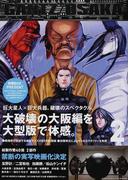 GANTZ/OSAKA 2 (ヤングジャンプ愛蔵版)