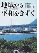 地域から平和をきずく オキナワ・イワクニからみた日本