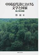 中国近代詩における文学と国家 風と琴の系譜
