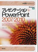 プレゼンテーション+PowerPoint 2007/2010 (30時間アカデミック)