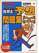 うかるぞ社労士予想問題集〈択一式&選択式〉 2011年版