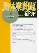 農林業問題研究 第179号(2010年9月)
