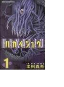 ハカイジュウ(少年チャンピオン・コミックス) 20巻セット(少年チャンピオン・コミックス)