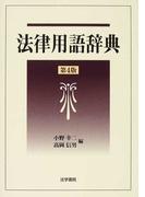 法律用語辞典 第4版