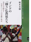 インドの「闘う」仏教徒たち 改宗不可触民と亡命チベット人の苦難と現在 (ブックレット《アジアを学ぼう》)