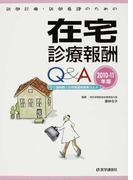 訪問診療・訪問看護のための在宅診療報酬Q&A 10−11年版
