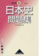 日本史問題集 日本史B 改訂版