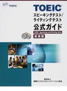 TOEICスピーキングテスト/ライティングテスト公式ガイド 新装版