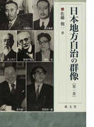 日本地方自治の群像 第1巻 (成文堂選書)