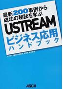 USTREAMビジネス応用ハンドブック 最新200事例から成功の秘訣を学ぶ