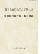 変動期の教育費・教育財政 (日本教育行政学会年報)