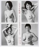 いのちの乳房 乳がんによる「乳房再建手術」にのぞんだ19人