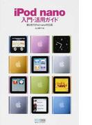 iPod nano入門・活用ガイド