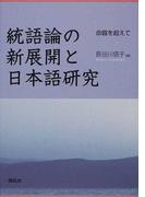 統語論の新展開と日本語研究 命題を超えて