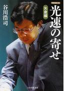 光速の寄せ 矢倉編 (将棋連盟文庫)