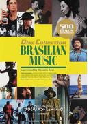 ブラジリアン・ミュージック 500 discs included! (ディスク・コレクション)