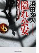 隠れ公安 (ハルキ文庫 S1S強行犯)(ハルキ文庫)