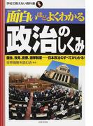 面白いほどよくわかる政治のしくみ 国会、政党、官僚、選挙制度…日本政治のすべてがわかる! (学校で教えない教科書)