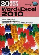 30時間でマスターWord & Excel 2010