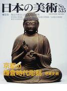 日本の美術 No.535 京都の鎌倉時代彫刻