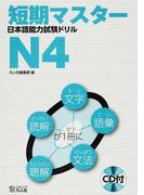 短期マスター日本語能力試験ドリルN4